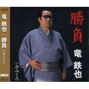 Shobu/Ofukuro Tetsuya Ryu Music