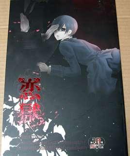 9118 Kuroshitsuji Black Butler Yaoi Doujinshi Prison