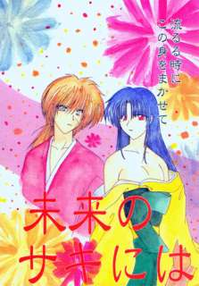 doujinshi Kenshin x Kaoru Before the Future Sekai no O