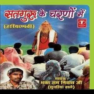Satgur Ke Charno Mein: Bhakt Ram Niwas Ji: Music