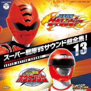 SUPER SENTAI VS SOUND CHO ZENSHU! 13 JUKEN SENTAI