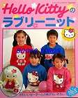 Hello Kitty Lovery Knit   Sweater & Goods/Japanese Crochet Knitting