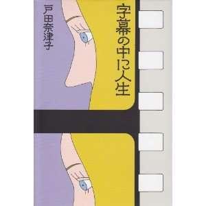 naka ni jinsei (Japanese Edition) (9784560032978) Natsuko Toda Books