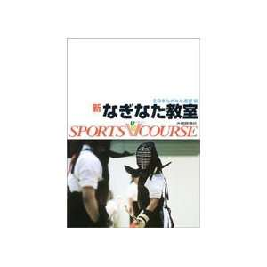 Naginata Sports Series Book Toys & Games