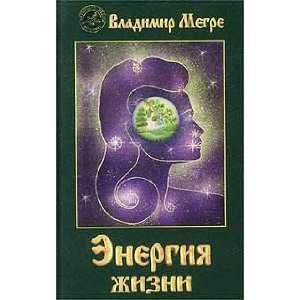 Energiia zhizni (9785885031165): V. Megre: Books