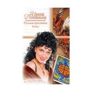 / Russkaya krasavitsa. Kabare (9785170269716): Potanina I.: Books