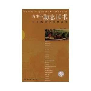 Classics meta [paperback] (9787506439404): CHEN PENG SHENG: Books
