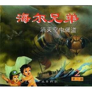 Hai er xiong di. Di er bu 2 (Chinese Edition): Dong Fang Hong Ye Guang