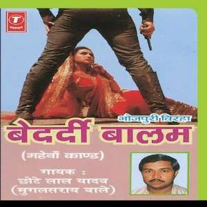 Bedardi Balam: Chhote Lal Yadav Mugal Sarai Wale: Music