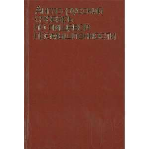 English Russian Dictionary of Food Industry (in Russian