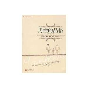 male character (9787508613277) AO )BI DA ER FU SHI XIN HUI YI Books