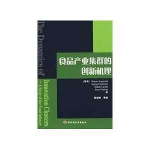 innovation mechanism of (9787501962785) LA GE NIE WEI KE DENG ZHU
