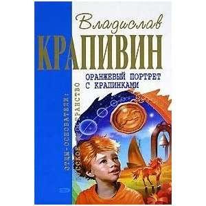 Oranzhevyj portret s krapinkami (9785699082537): V