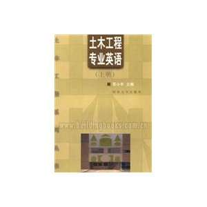 Civil Engineering Series Book English for Civil Engineering