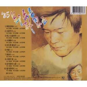 Korean Music Hits 85 Jigu: Korea: Music