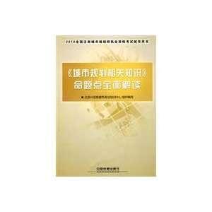 XING HONG CHENG JIAN ZHU KAO SHI PEI XUN ZHONG XIN ZU ZHI XIE Books