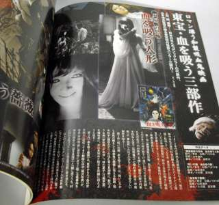 Tokusatu HERO Best Magazine Vol.11 DAIMAJIN, MATANGO