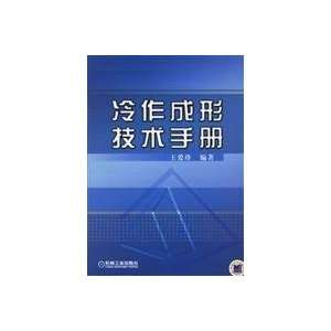 forming Technical Manual (9787111189619) WANG AI ZHEN BIAN ZHU Books