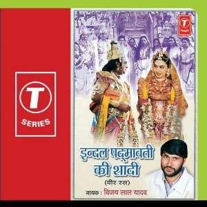 Indal Padmavati Ki Shadi Veer Vijay Lal Yadav Music