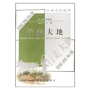 walk the earth (9787807142447): ZHANG CUN XUE: Books