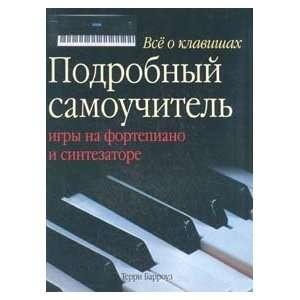 Vse o klavishakh Podrobnyj samouchitel igry na fortepiano