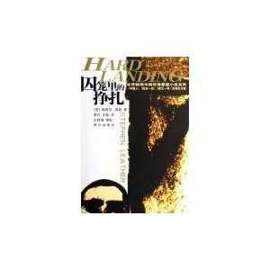 cage in the struggle (9787501437580) SI DI FEN LAI LE Books