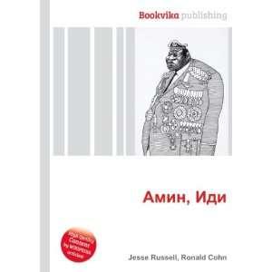 Amin, Idi (in Russian language)